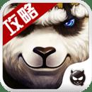 太极熊猫助手