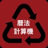 中国农历西历计算机