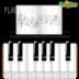 記憶彈鋼琴