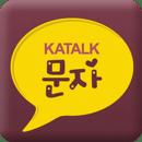 카톡문자 Katalk fonts