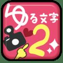 yurumoji相机2