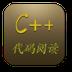 c++代码阅读器