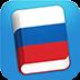 学习俄语短语
