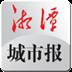 湘潭城市报