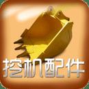 中国挖机配件网