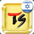 希伯来语 for TS 键盘