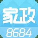 8684家政