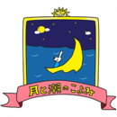 月と潮の暦