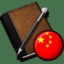 学中文2011