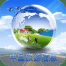 中国旅游信息