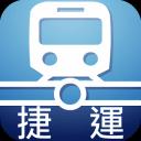 台北搭捷運