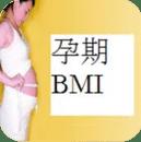 孕期BMI