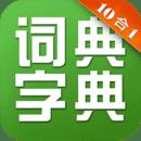 汉语字典和成语词典