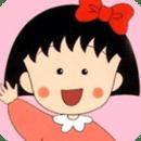樱桃小丸子视频第一季