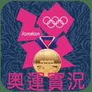 伦敦奥运 2012 实况