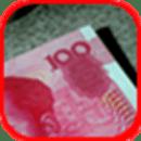人民币真伪识别