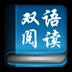 英汉双语阅读