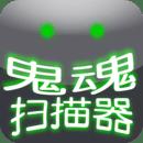 鬼魂扫描器
