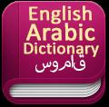 Arabic Dictionary (free)