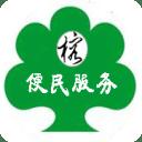 福州便民服务