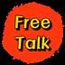 自由讨论区(聊天)