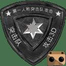 虚拟现实版突击队攻击