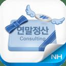 NH 연말정산 컨설팅