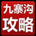 九寨沟旅游攻略2012版