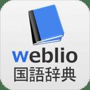 Weblio辞书 - 国语辞典 百科事典