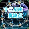 12星座优缺点