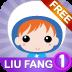 日语口语 LiuFang 1