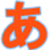 快乐日语五十音本地增强版
