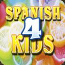 儿童的西班牙语词汇