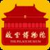 北京故宫导游
