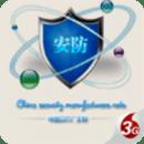中国安防厂家网