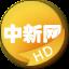 HD中新网