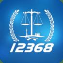 上海法院12368
