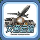 中国交通运输
