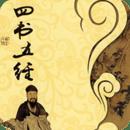 四书五经(大学|孟子|论语|中庸|左传...听国学(简繁版)