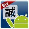 Biz诚 for Android