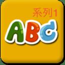 宝宝学习ABC系列1