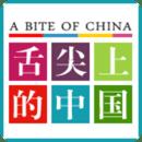 舌尖上的中国(精编)