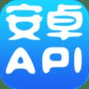 安卓API