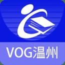 VOG温州
