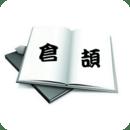 仓颉中文输入法教学
