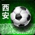 西安城市足球