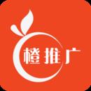 橙推广(创赛版)