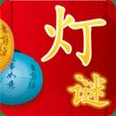 中国灯谜荟萃