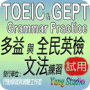 TOEIC & GEPT多益與全民英檢文法練習試用版