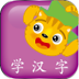 StarQ_学汉字1